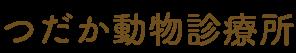 フレンチブルドッグ誤食 胃切開|岡山市北区の動物病院「つだか動物診療所」